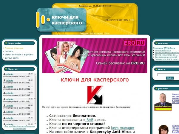 дайте ключ для сайта lenkino.com